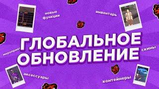 ОБЗОР ГЛОБАЛЬНОГО ОБНОВЛЕНИЯ на BLACK RUSSIA   НОВЫЙ БИЗНЕС, АКСЫ, ИНВЕНТАРЬ, РАЗВЛЕЧЕНИЯ, КВЕСТЫ!