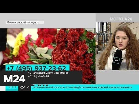В Москве открылась горячая линия по вопросам прощания с Лужковым - Москва 24
