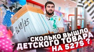 Детская одежда из Турции оптом / Сколько вышло товара на 527$?