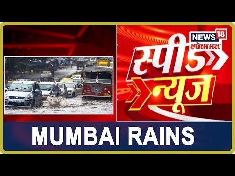 Mumbai Rains | Speed News Of Maharashtra | Marathi Batmya | 4 Sept 2019
