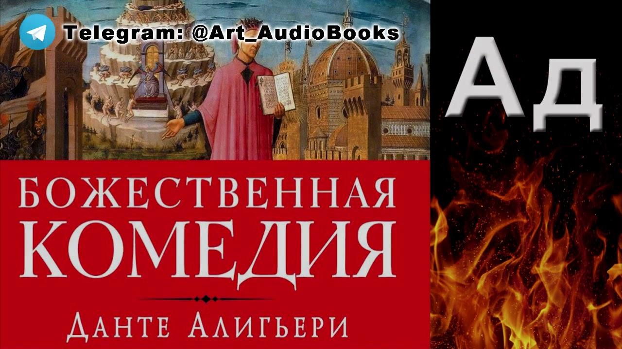 Данте Алигьери - Божественная Комедия Ад (Аудиокнига)