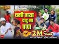 चगीं गया दादू ना पप्पा | chagi gaya dadu na pappa | khandeshi song | Vishal mahajan | bhaiya more