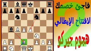 كيف تلعب باحتراف الطابق الهادئ جامبيت جريكو أشرس افتتاحات الشطرنج الجزء2