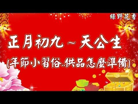 【綠野花香 】正月初九~天公生  (生長在台灣,也來了解台灣的節慶與民俗)