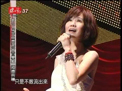 2009年第20屆金曲獎頒獎典禮-黃乙玲表演 - YouTube