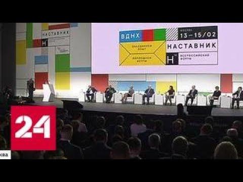 В Москве стартовал Всероссийский форум 'Наставник' - Россия 24 - Смотреть видео онлайн
