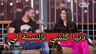 اللقاء الكامل دنيا بطمة مع زوجها محمد الترك في برنامج ع السيف