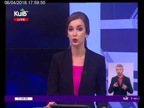 Телеканал Київ: 06.04.18 Київ Live 18.00