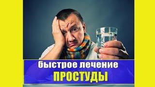 Как быстро убрать простуду ОРЗ ОРВИ без уколов и таблеток Быстрый,дешевый  (бесплатный) способ
