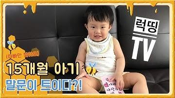 [도윤이네 일상]15개월 아기 말문이 트이다?! /아빠만 찾아요
