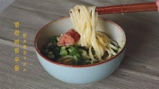민들레식당 : 명란 비빔 우동 「明太釜玉うどん」