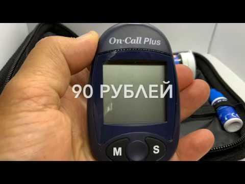 Самые дешёвые тест-полоски в России. Диабет