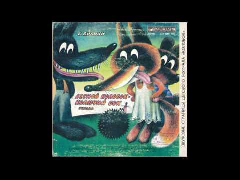 Лесной Колобок - колючий бок. Звуковые страницы детского журнала Колобок. М52-45801. 1984