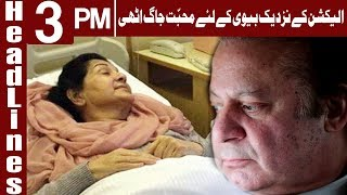 Nawaz 'Unwilling' To Return As Kulsoom 'fights for life' - Headlines 3 PM - 24 June - Express News