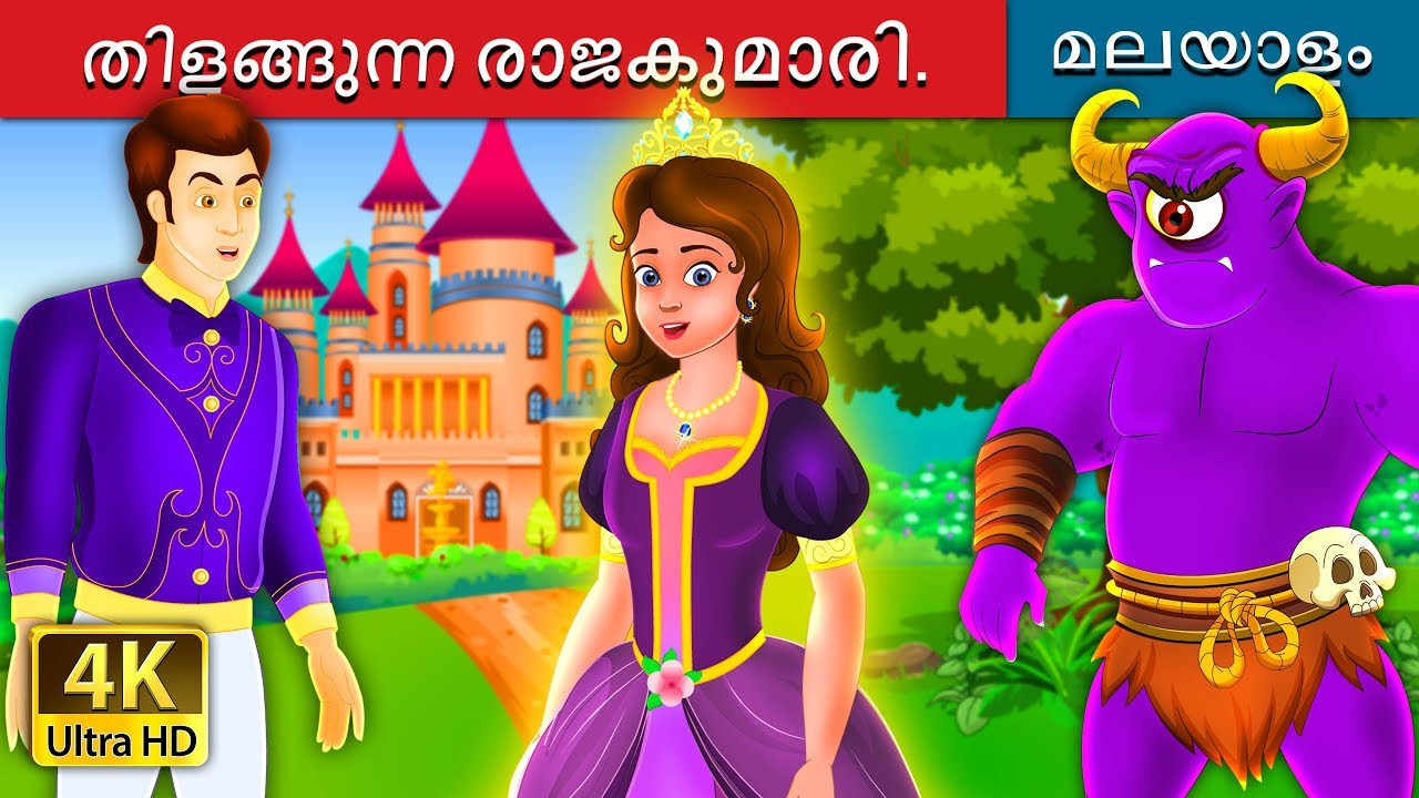 Download തിളങ്ങുന്ന രാജകുമാരി | The Glowing Princess Story in Malayalam | Malayalam Fairy Tales