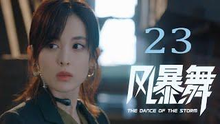 《风暴舞》EP23 | The Dance of the Storm EP23(陈伟霆、古力娜扎、任达华、郭家豪、宋妍霏)