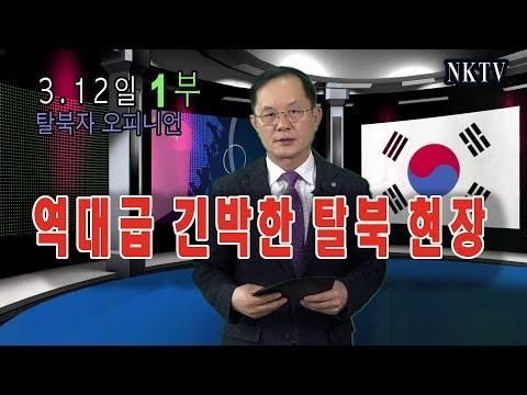 [ NKTV] #214. 역대급 긴박한 탈북현장 (3월13일 1부방송)