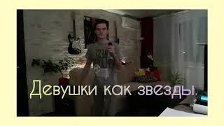Девушки как звезды(Cover Оленев Максим)