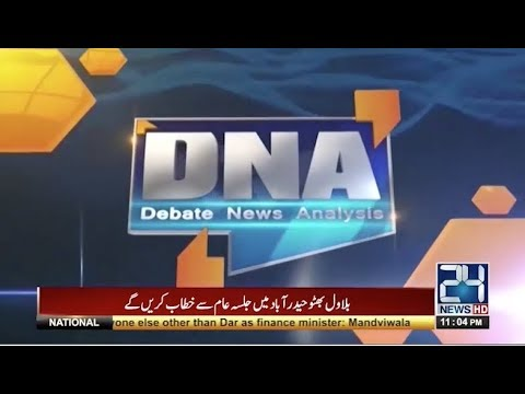 Maryam Nawaz media cell exposed | DNA | 16 October 2017 | 24 News HD