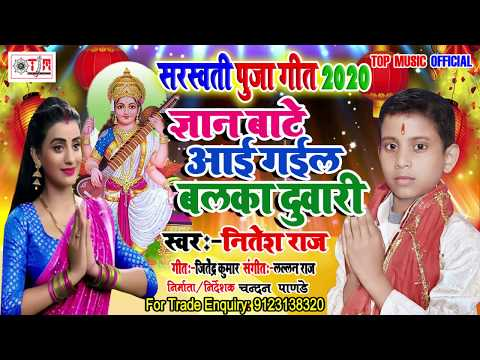 ज्ञान-बाटे-आई-गईली-बलका-दुआरी_सरस्वती-पूजा-गीत--2020--#nitesh-raj---balka-duwari