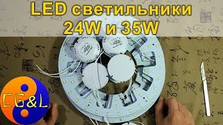Выгодные светодиодные (LED) светильники 24W и более(По рекомендации товарища приобрел несколько светодиодных ламп на 24W и на 35W. Признаться они меня приятно..., 2015-12-27T12:32:05.000Z)