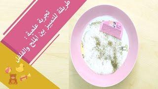 تجربة علمية : طريقة التمييز بين الملح والفلفل