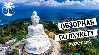 Обзорная экскурсия по Пхукету 2019 с Tropic Tours | Phuket city tour 2019