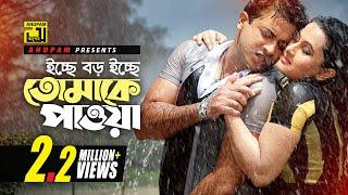 Icche Boro Icche | ইচ্ছে বড় ইচ্ছে | Shakib Khan & Purnima | Poran Jay Joliyare