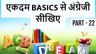 Learn English from Scratch - Lesson 22 - Become Fluent in Spoken English - Learn How to Read & Write