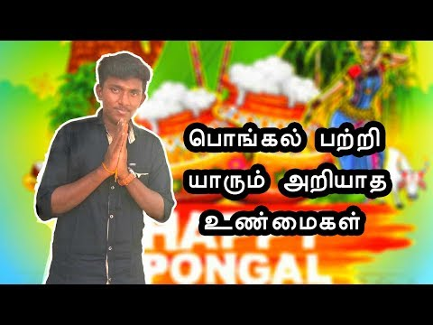 History of Pongal #attention pls #Be positive tamizha #Hidden facts about Pongal