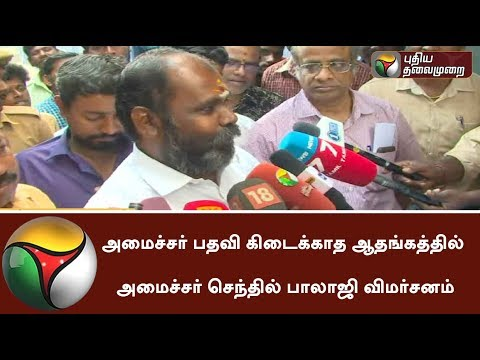 SenthilBalaji Criticize the Govt because not getting Minister Post, says Minister RB UdhayaKumar