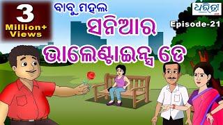 "ବାବୁ ମହଲ: ସନିଆର ଭାଲେଣ୍ଟାଇନ୍ସ ଡେ   Babu Mahal #21 ""Saniara Valentine's Day''"