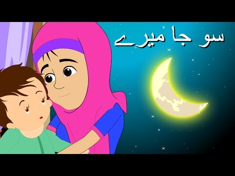 Soja Mere and More | اردو لوری | سو جا میرے | Urdu Rhymes Collection for Babies