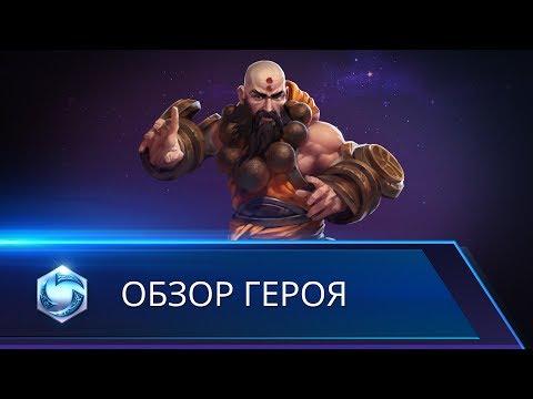 видео: Обзор героя: Каразим