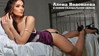 Алена Водонаева в откровенной фотосессии