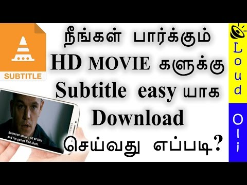 How To download subtitle quick and easy for movie in Your mobile - Tamil Tech loud oli