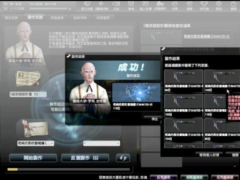 Counter-Strike Online-新武器製作系統 VS 塔納托斯的斷魂鐮(THANATOS-9) (成功率100%工法)