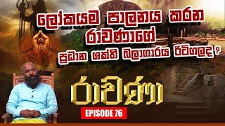 RAVANA | Episode 76 | රාවණා | 12 – 12 – 2019 | SIYATHA TV Thumbnail
