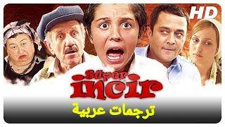 التين الخارق | فيلم عشق تركي الحلقة كاملة (مترجمة بالعربية )