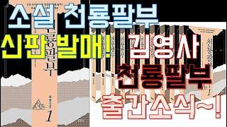 김용무협소설 최신개정신수판 천룡팔부!! 김영사에서 드디…