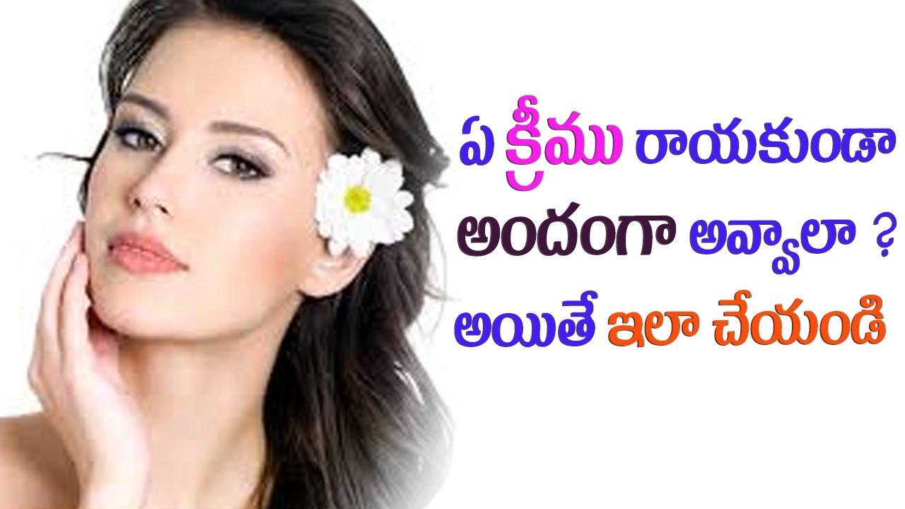 Beauty Tips For Skin Whitening In Telugu