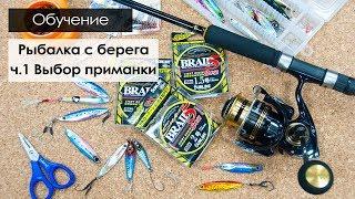Наживка для рыбалки на Белом море