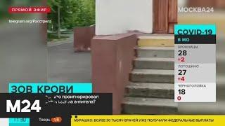 В Москве изменили график приема для теста на антитела к COVID-19 - Москва 24