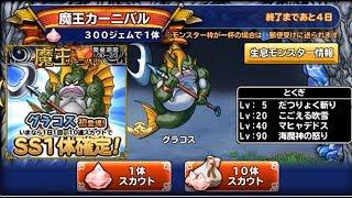 どこパレ 魔王カーニバル!(2回目) グラコスこい!!