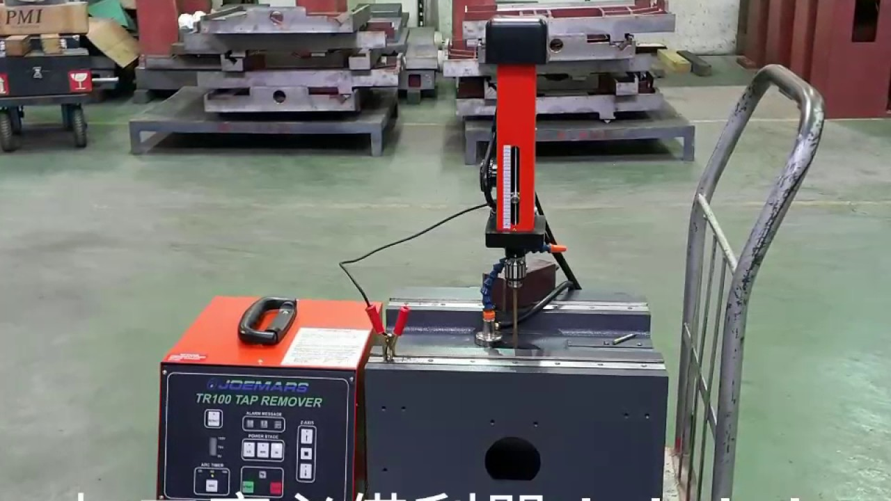 喬懋機電優質產品TR-100牙攻去除機。輕鬆解決牙攻斷裂(絲攻斷掉)問題! - YouTube