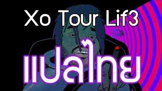 Lil Uzi Vert - XO Tour Llif3 (เนื้อเพลงแปลไทย)