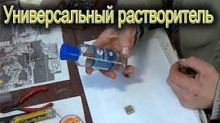 Универсальный растворитель(, 2014-12-06T19:31:51.000Z)