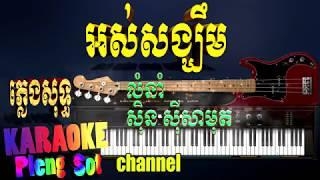 អស់សង្ឃឹម ភ្លេងសុទ្ធ - os song keom pleng sot,khmer karaoke
