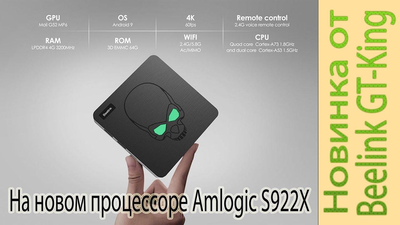 Первый TV Box Beelink GT King на новом процессоре Amlogic S922X Unboxing