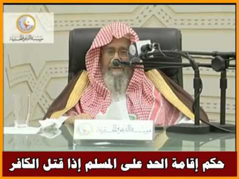 حكم إقامة الحد على المسلم إذا قتل الكافر - العلامة صالح الفوزان حفظه الله